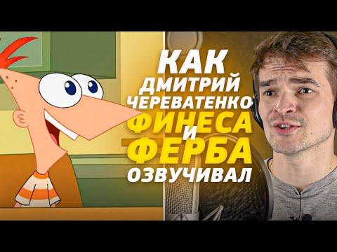 Кто озвучивает мультфильм финес и ферб на русский язык