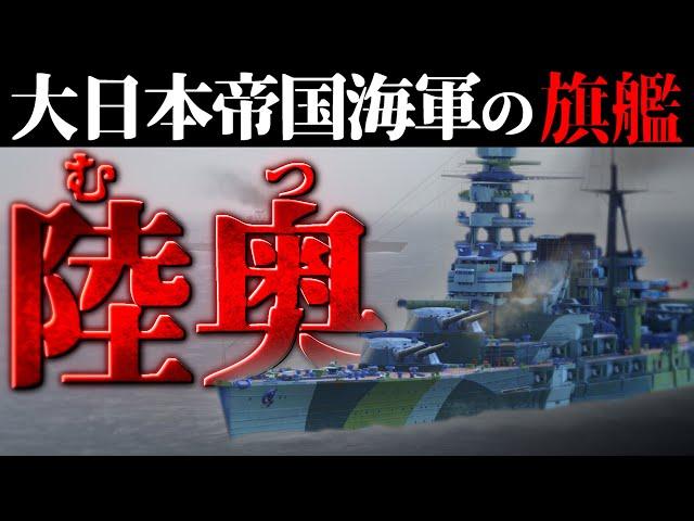 【ゆっくり実況】連合艦隊旗艦「陸奥」かっけええええ!【World of Warships/WoWS】