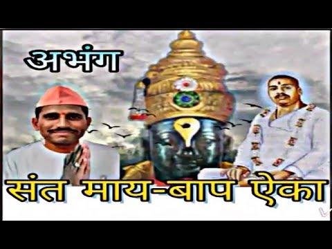 Sant maybap aika mazi hak by Pramod Pokale (Sant Tukdoji Maharaj)