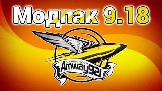 Модпак 0.9.18 - Amway921