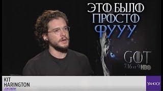 Актеры Игры Престолов о своих нелюбимых сценах RUS VO