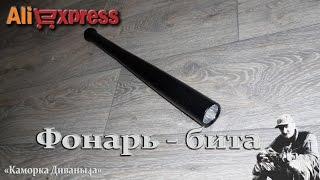 AliExpress: Фонарь - бита $12.24
