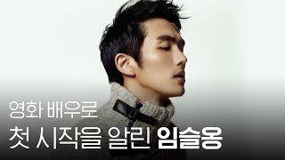 [1st Look TV] A Man To Be  Brilliant 2AM 임슬옹