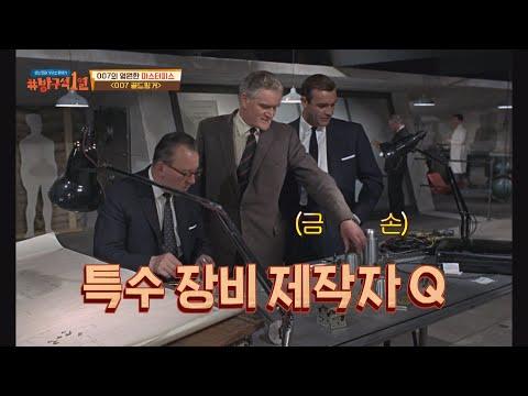 <007 시리즈>의 진짜 핵심 인물 ☞ 특수 장비 제작자 'Q' 방구석1열(movieroom) 99회