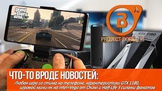 Любая игра из Steam на телефоне, характеристики GTX 1180 и Half-Life 3 руками фанатов!