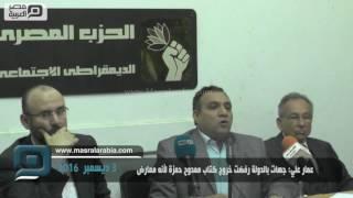 مصر العربية | عمار علي: جهات بالدولة رفضت خروج كتاب ممدوح حمزة لأنه معارض