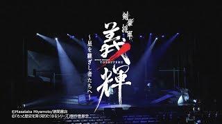 舞台「剣豪将軍義輝~星を継ぎし者たちへ~」ダイジェスト映像を公開! ...