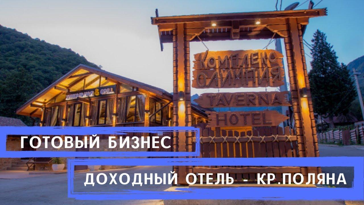Доходный отель в Сочи на Красной Поляне. Недвижимость Сочи и Адлера.