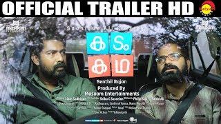 Kadam Kadha Official Trailer HD   Vinay Fort   Joju George   Renji Panicker   Roshan Mathew
