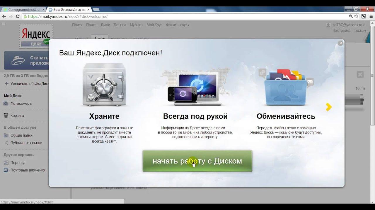 Как загрузить файлы на Яндекс.Диск, как скачать файлы ...