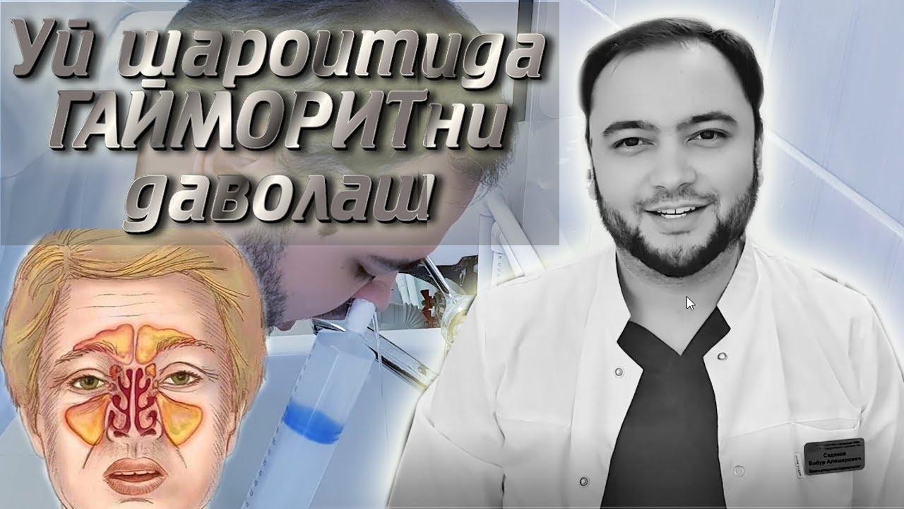 УЙ ШАРОИТИДА ГАЙМОРИТНИ ДАВОЛАШ MyTub.uz TAS-IX