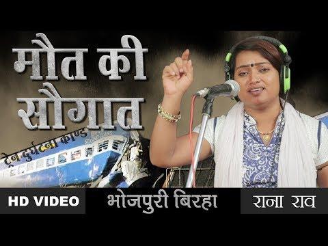 आँखों में आसु आ जायेगा देखकर - मौत की सौगात - HD Bhojpuri Birha 2018 - Rana Rao.