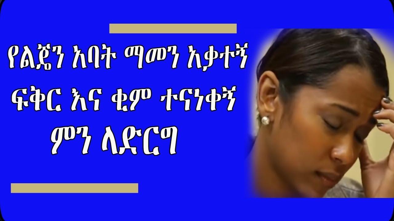 Ethiopian true story/ፍቅር እና ቂም/  የቤተሰብ ታሪክ/amazing love story