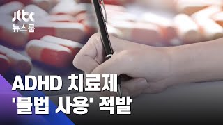 '마약성분' ADHD약을 왜?…3만 알 타낸 50대 적발 / JTBC 뉴스룸
