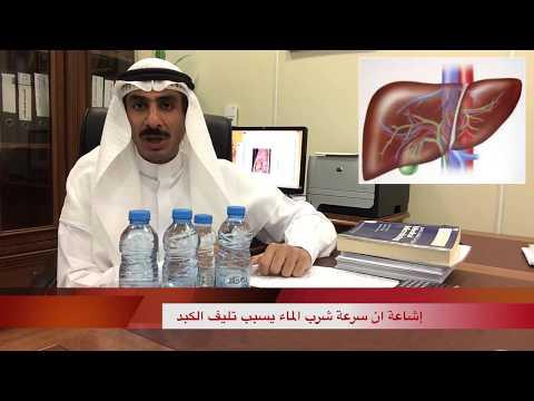 هل شرب الماء بسرعة يسبب تليف وأمراض الكبد؟