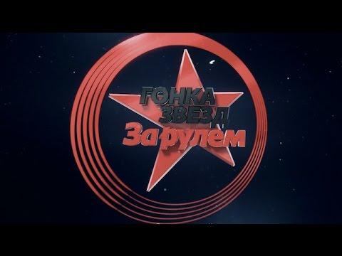 Промо-ролик Гонки звезд «За рулем»