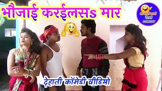 || COMEDY VIDEO || ननदी के अत्याचार || Bhojpuri Comedy Video |MR Bhojpuriya