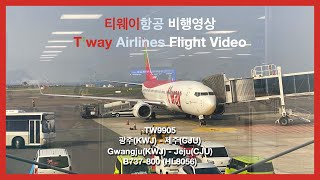 티웨이항공 (TW9905) | 광주(KWJ) - 제주(…
