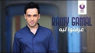 Ramy Gamal - Earefto Leh | رامي جمال - عرفتوا ليه