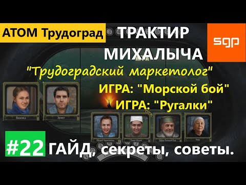 Видео: #22 ТРАКТИР МИХАЛЫЧА, Трудоградский маркетолог, Черепашкин, РПГ Трудоград прохождение гайд