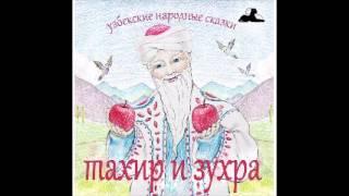Ум и золото (Узбекские народные сказки аудиокнига mp3)