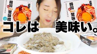 今年はカンジャンケジャンじゃなくてコレが流行る‼️濃厚すぎる😭韓国紅ずわい蟹味噌【モッパン】