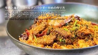 【牛肉と海老のゴールデンパウダー炒めの作り方】金沙炒牛肉和软壳虾仁 Stir-fried Beef and Soft Shell Shrimp with Golden Powder.