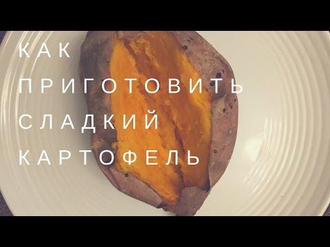 Вопрос: Как приготовить сладкий картофель?