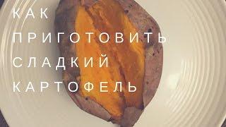 Как Приготовить Сладкий Картофель - Запекаем Батат в Духовке