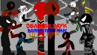"""Мой фильм """"Человек паук: Воины Паутины"""". Загляните в описание под видео"""