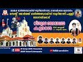 St George Orthodox Church Thonackadu Koodasha Day 1 Mirror 1