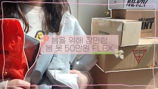 ??봄이니까 봄옷을 50만원어치 사버렸다!!! | 서울…