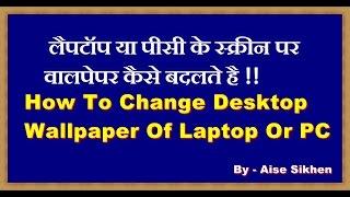 how to change desktop wallpaper of laptop or PC ( HINDI ) By - Aise Sikhen ऐसे सीखें