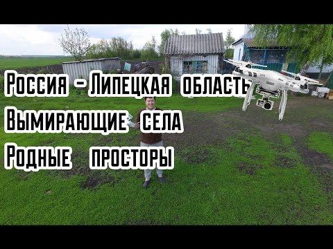 Липецкая область. Вымирающие села. Родные просторы.
