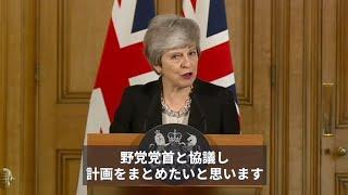 メイ英首相、野党党首と協力目指すと表明 EUに再延期要請へ