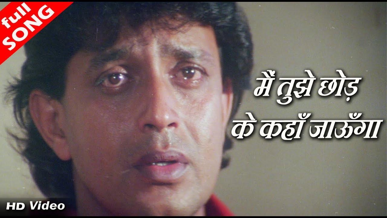 Download मैं तुझे छोड़ के कहां जाऊंगा - HD वीडियो सोंग - कुमार सानू - मिथुन चक्रवर्ती, धर्मेंद्र, दीपा साही