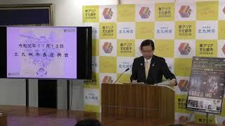 令和元年11月13日市長定例記者会見