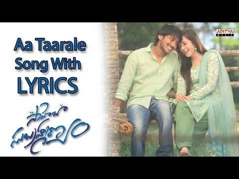 Saheba Subramanyam Songs - Aa Taarale Full Song With Lyrics - Dileep Kumar, Priyal Gor