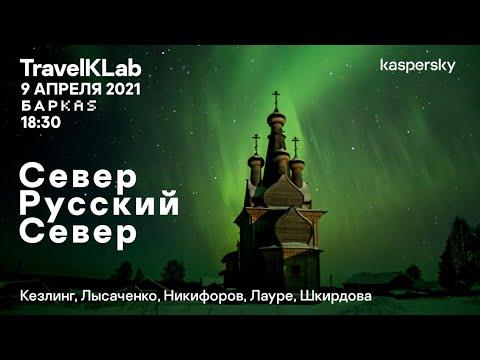 2021.04.09 - Север Русский Север