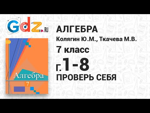 Проверь себя - Алгебра 7 класс Колягин