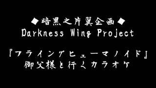 暗黒之片翼企画 ◇ - Darkness Wing Project - 御父様と一緒にカラオケに...