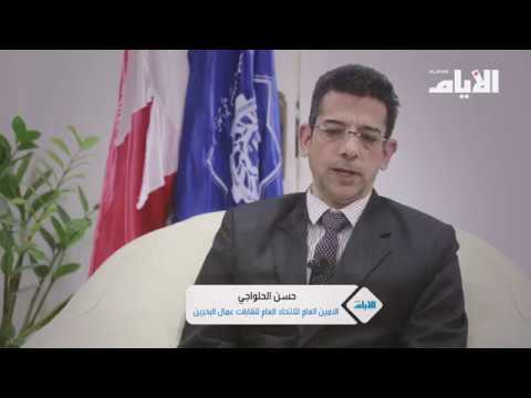 العامل البحريني بات سلعة رخيصة يساوم عليها ا?رباب العمل  - نشر قبل 14 ساعة