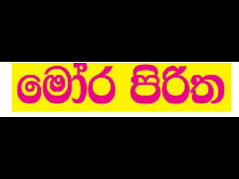Mora Piritha with Sinhala Meaning