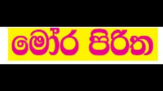 Mora Piritha with Sinhala Meaning