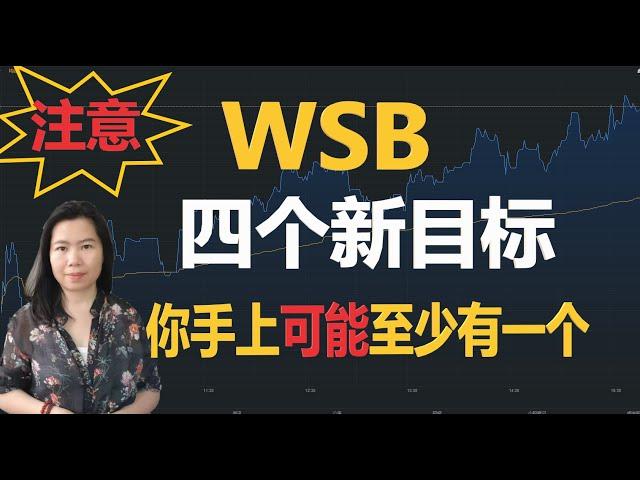 WSB的这四个新目标, 你的手上可能至少有一个! 【贝奇说股】20210610