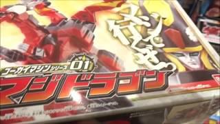 海賊戦隊ゴーカイジャー ゴーカイマシンシリーズ01 マジドラゴン 2011 2...