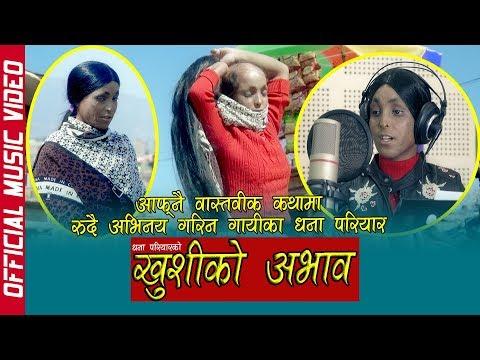 Dhana Pariyar New Song।Khusi Ko Abhav 'खुसीको अभाव'। धना परियारको वास्तविक कथा आफ्नै अभिनयमा नया गीत