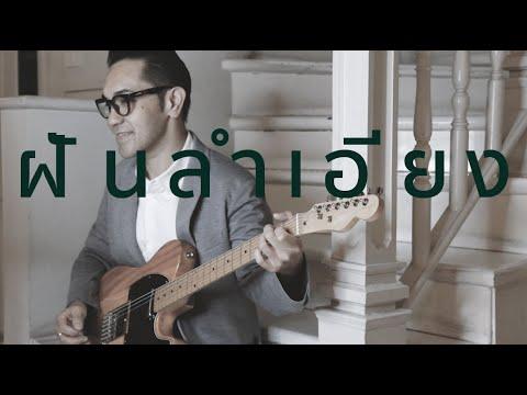 ฝันลำเอียง | COVER By Banana Boat