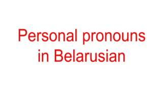 Elementary Belarusian - Lesson 1 - Personal Pronouns