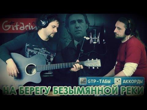 На берегу безымянной реки - НАУТИЛУС ПОМПИЛИУС / Как играть на гитаре (3 партии)? - Гитарин